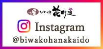 びわ湖花街道Instagram