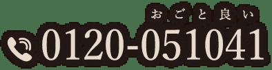 0120-051041