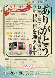 19年目キャンペーン(SAMPLE)