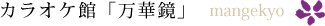 カラオケ館「万華鏡」