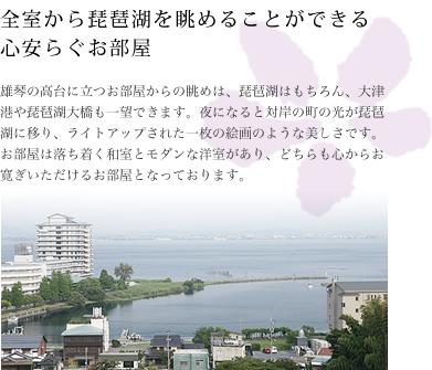 全室から琵琶湖を眺めることができる心安らぐお部屋